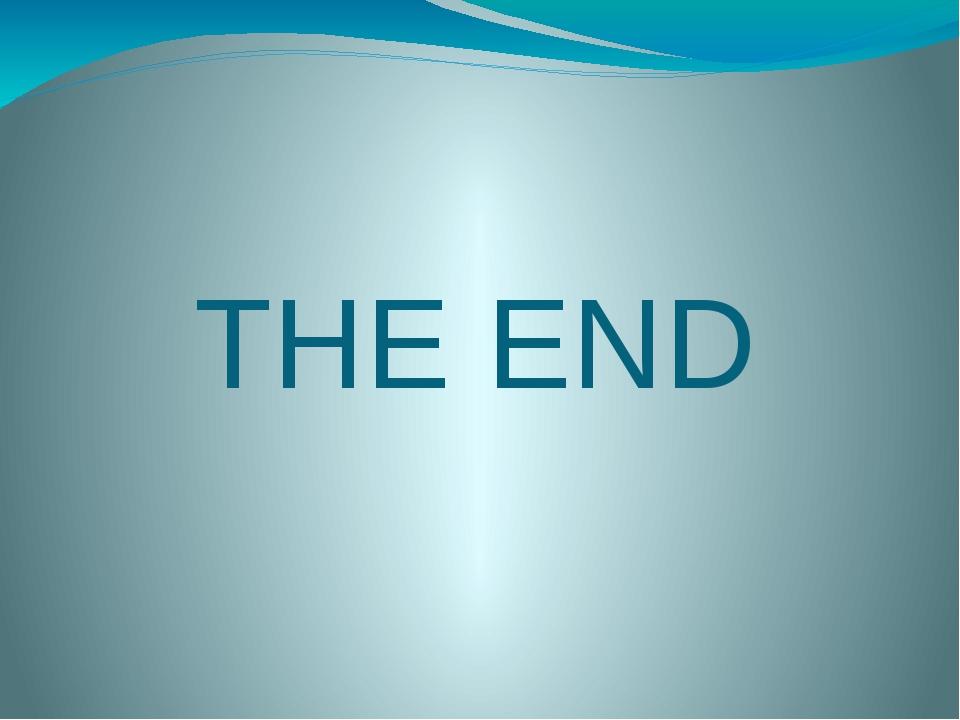 конец презентации картинки по английскому последнее