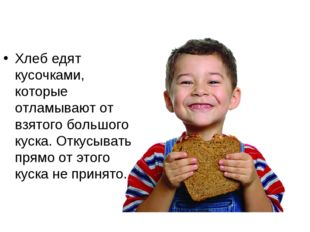 Хлеб едят кусочками, которые отламывают от взятого большого куска. Откусывать