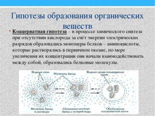 Гипотезы образования органических веществ Коацерватная гипотеза – в процессе