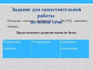 Задание для самостоятельной работы по новой теме Пользуясь текстом учебника [