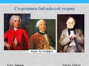 Сторонники библейской теории Карл Линней Чарльз Лайель