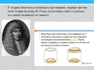 У теории абиогенеза появились противники, первым против этой теории вступил Ф