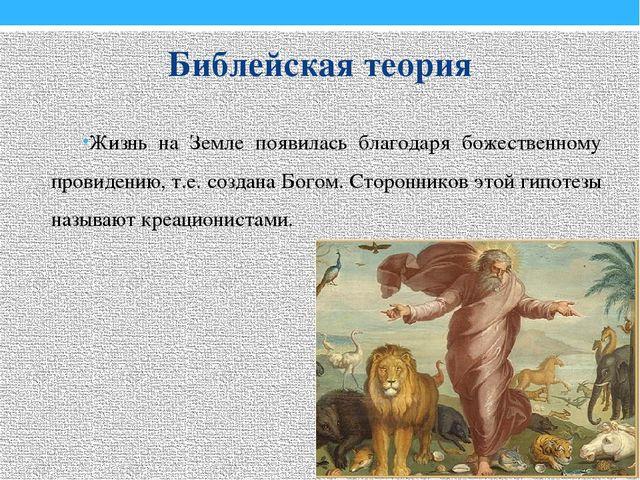Библейская теория Жизнь на Земле появилась благодаря божественному провидению...