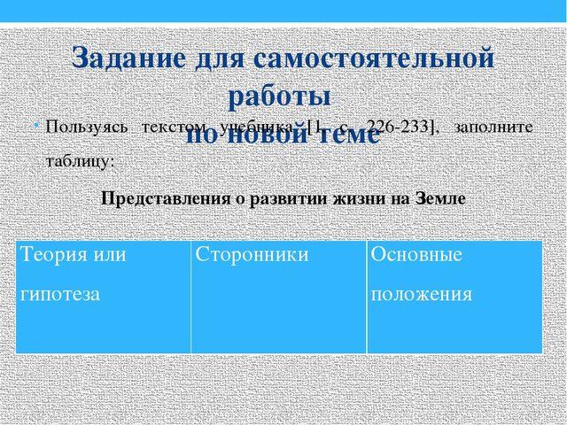 Задание для самостоятельной работы по новой теме Пользуясь текстом учебника [...