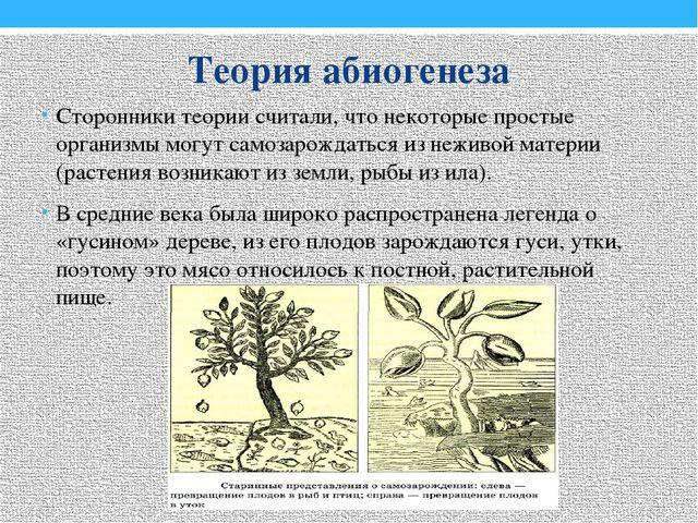 Теория абиогенеза Сторонники теории считали, что некоторые простые организмы...