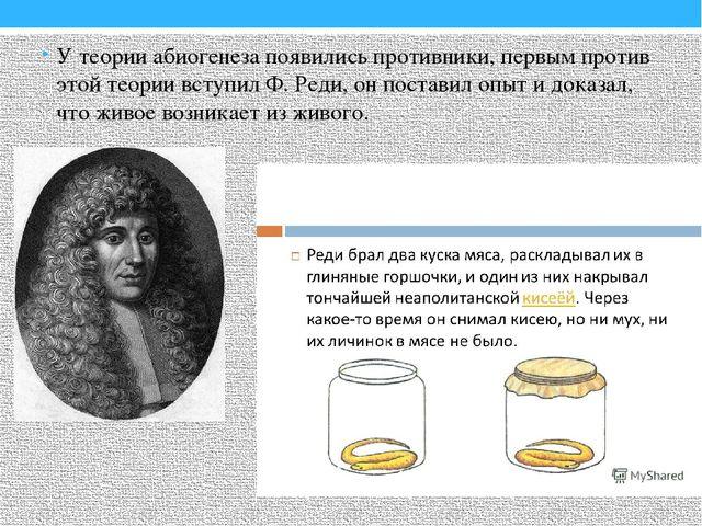 У теории абиогенеза появились противники, первым против этой теории вступил Ф...