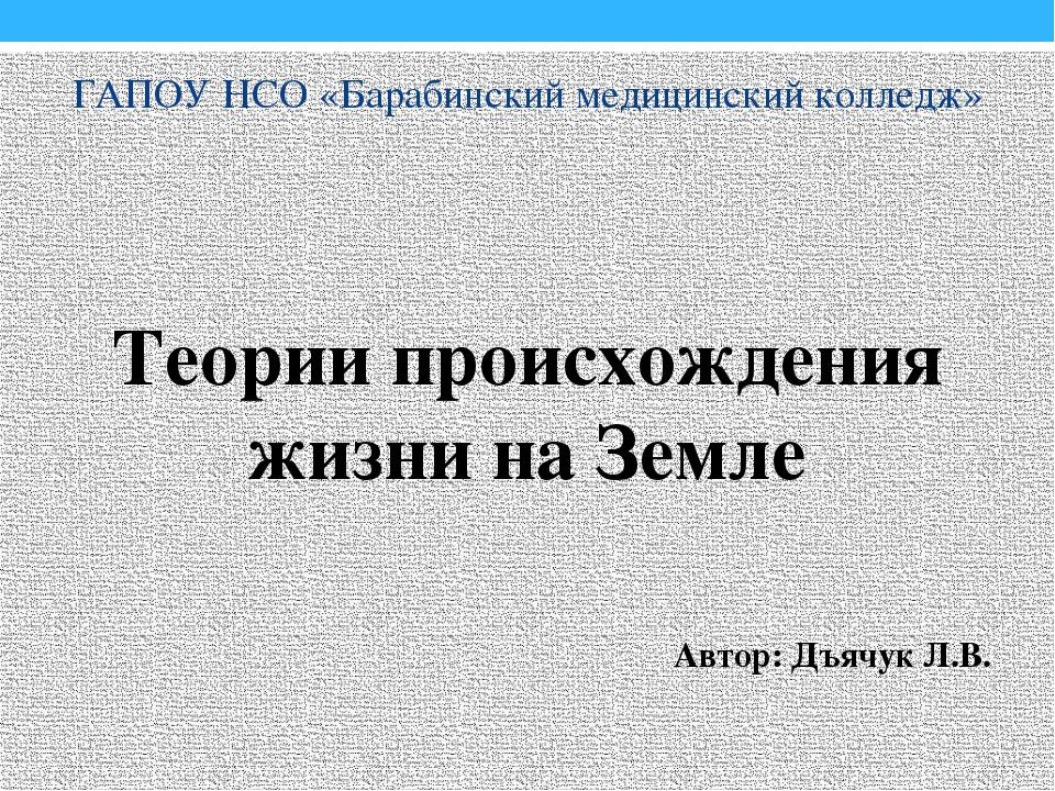 ГАПОУ НСО «Барабинский медицинский колледж» Теории происхождения жизни на Зем...