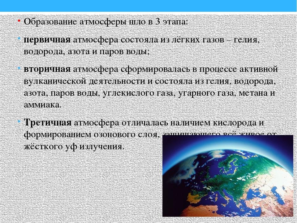 Образование атмосферы шло в 3 этапа: первичная атмосфера состояла из лёгких г...