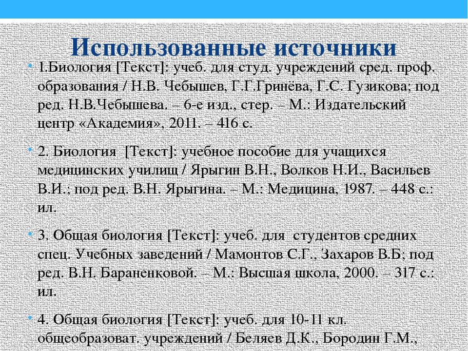 Использованные источники 1.Биология [Текст]: учеб. для студ. учреждений сред....