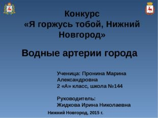 Водные артерии города Ученица: Пронина Марина Александровна 2 «А» класс, школ