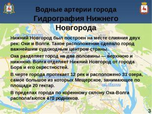 Нижний Новгород был построен на месте слияния двух рек: Оки и Волги. Такое ра
