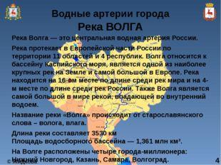 Река ВОЛГА Река Волга — это центральная водная артерия России. Река протекает