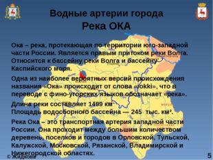 Река ОКА Ока – река, протекающая по территории юго-западной части России. Явл