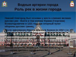 Роль рек в жизни города Нижний Новгород был основан у места слияния великих р