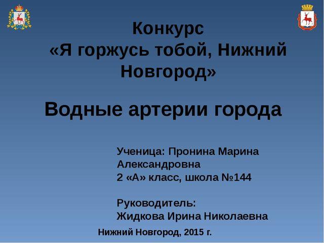 Водные артерии города Ученица: Пронина Марина Александровна 2 «А» класс, школ...