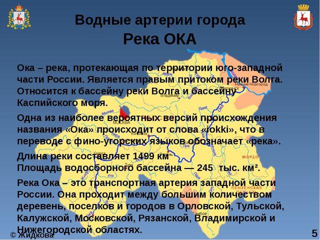 Река ОКА Ока – река, протекающая по территории юго-западной части России. Явл...
