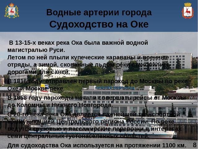 Судоходство на Оке В 13-15-х веках река Ока была важной водной магистралью Ру...