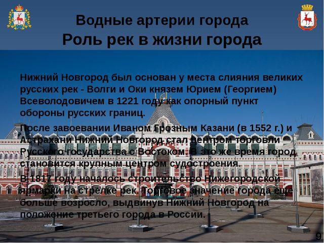 Роль рек в жизни города Нижний Новгород был основан у места слияния великих р...
