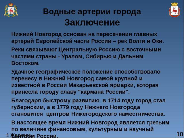 Заключение Нижний Новгород основан на пересечении главных артерий Европейской...