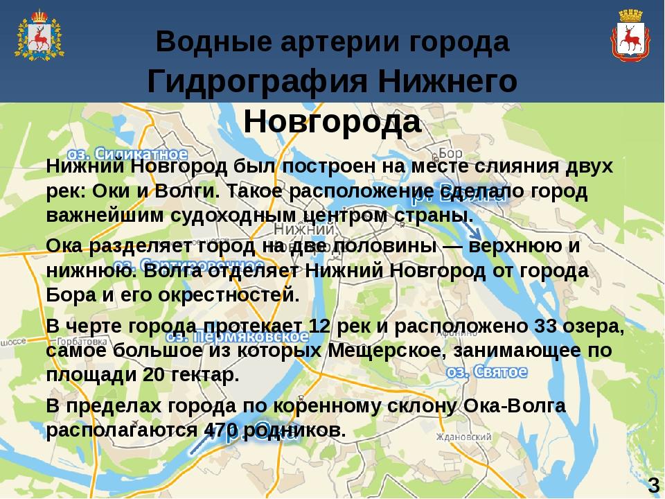 Нижний Новгород был построен на месте слияния двух рек: Оки и Волги. Такое ра...
