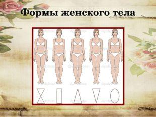 Формы женского тела