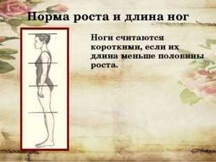 Норма роста и длина ног Ноги считаются короткими, если их длина меньше полови