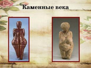 Каменные века