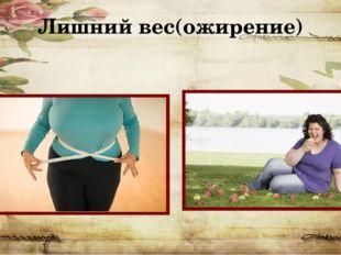 Лишний вес(ожирение)