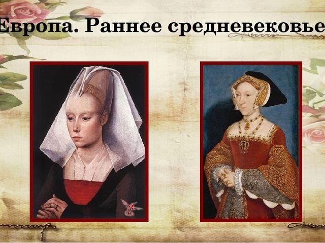 Европа. Раннее средневековье.