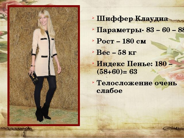 Шиффер Клаудиа Параметры- 83 – 60 – 88 Рост – 180 см Вес – 58 кг Индекс Пенье...