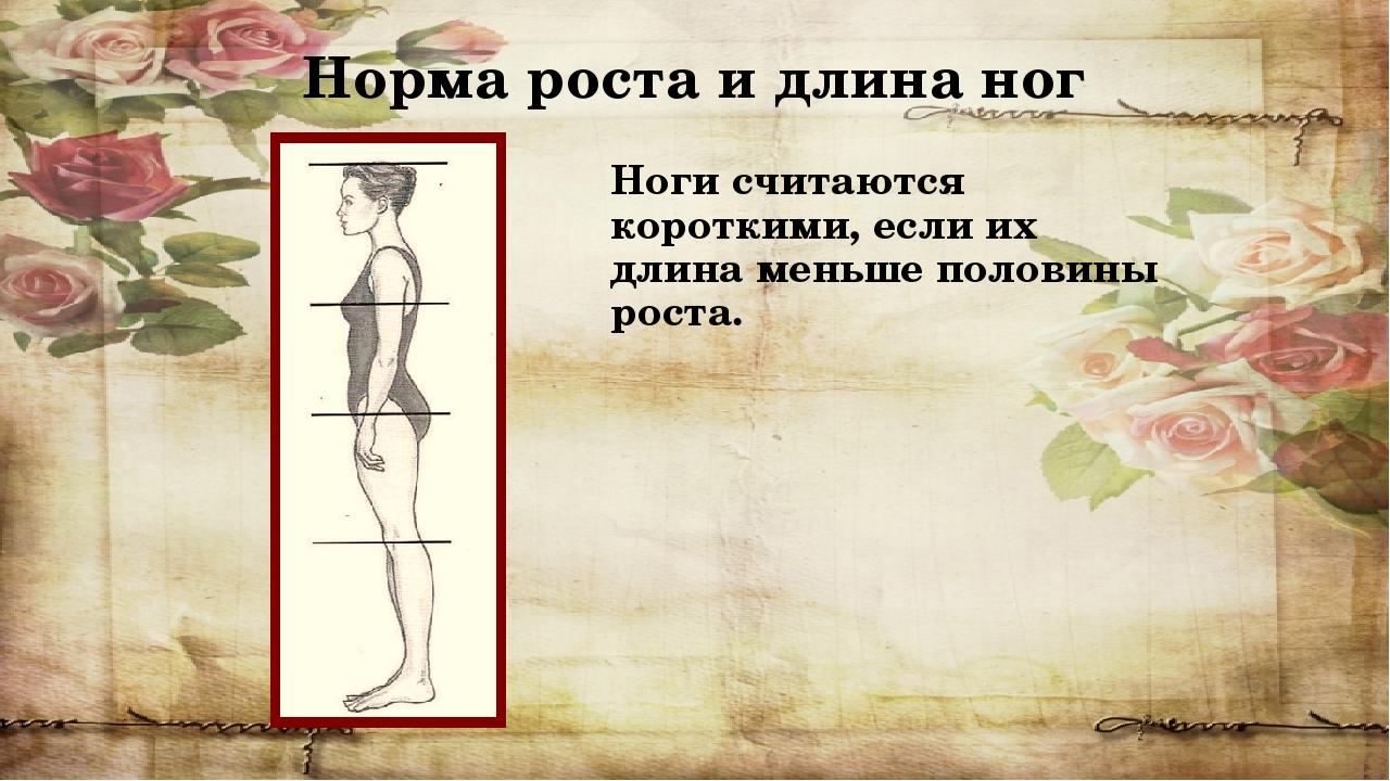 Норма роста и длина ног Ноги считаются короткими, если их длина меньше полови...