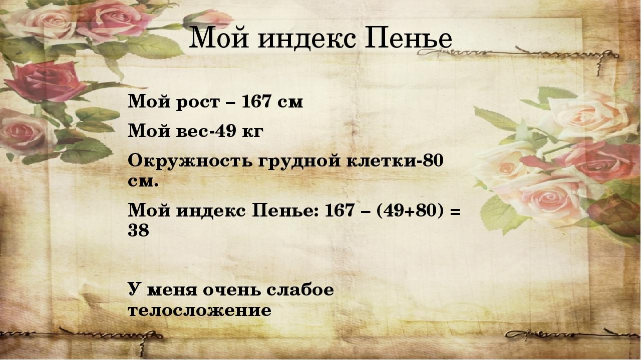 Мой индекс Пенье Мой рост – 167 см Мой вес-49 кг Окружность грудной клетки-80...