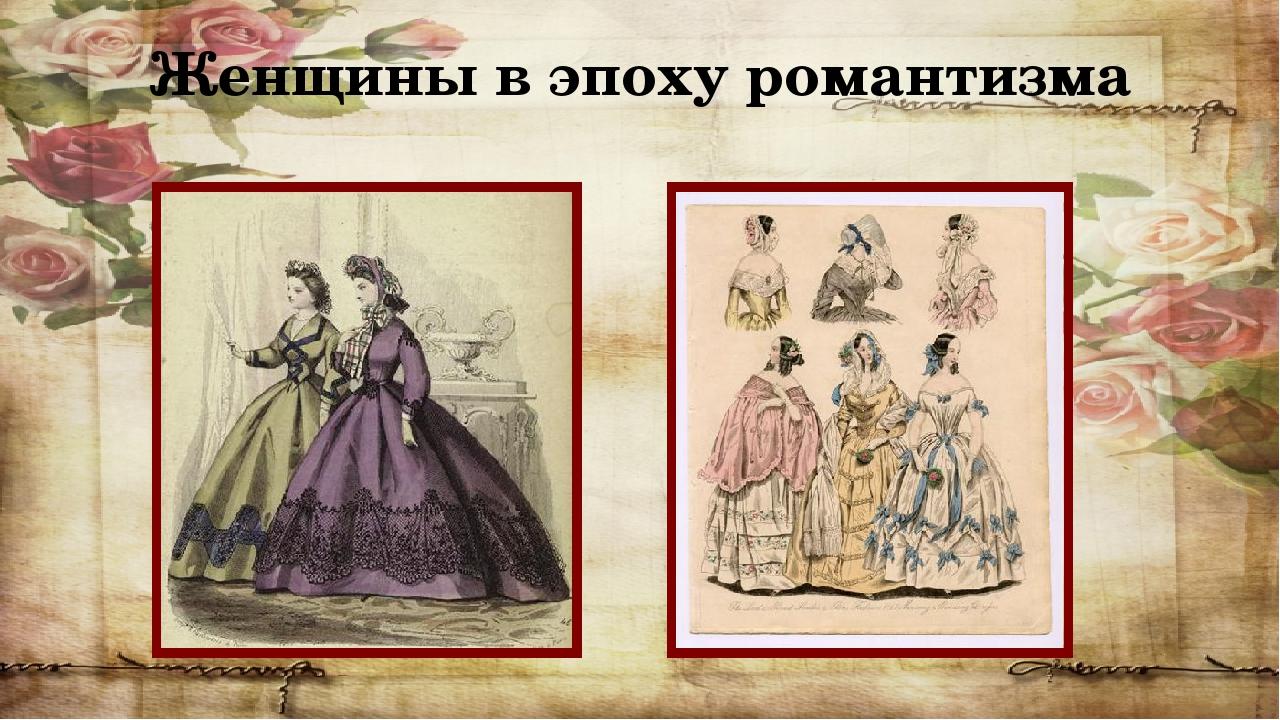 Женщины в эпоху романтизма