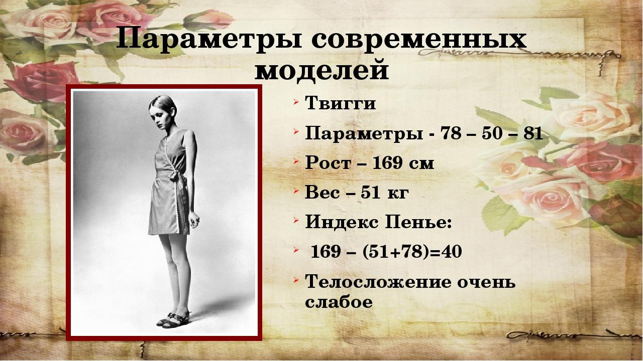 Параметры современных моделей Твигги Параметры - 78 – 50 – 81 Рост – 169 см В...