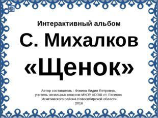 Интерактивный альбом С. Михалков «Щенок» Автор составитель : Фокина Лидия Пет