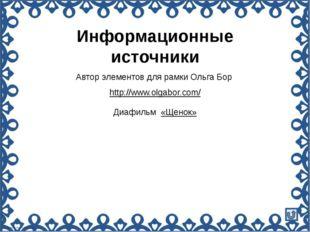 Информационные источники Автор элементов для рамки Ольга Бор http://www.olgab