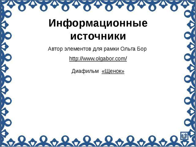 Информационные источники Автор элементов для рамки Ольга Бор http://www.olgab...