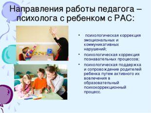 Направления работы педагога – психолога с ребенком с РАС: психологическая кор