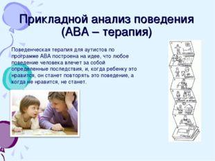 Прикладной анализ поведения (АВА – терапия) Поведенческая терапия для аутисто