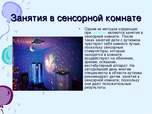 Занятия в сенсорной комнате Одним их методов коррекции приаутизме являются з...