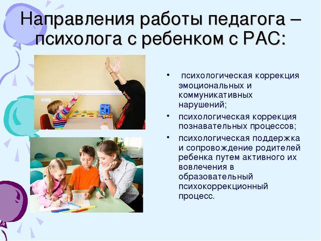 Направления работы педагога – психолога с ребенком с РАС: психологическая кор...