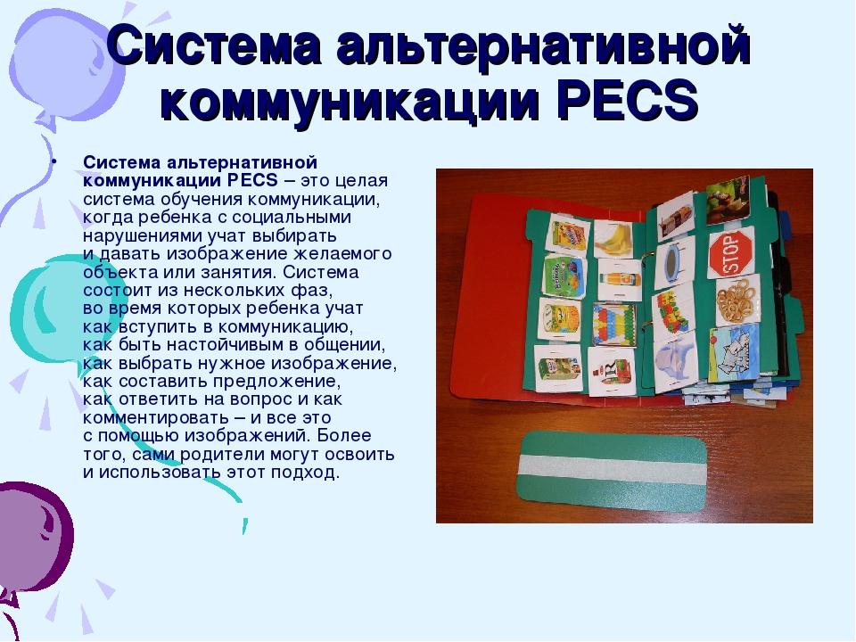 Система альтернативной коммуникации PECS Система альтернативной коммуникации...