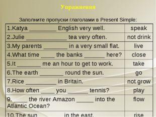 Упражнения Заполните пропуски глаголами в Present Simple: 1.Katya ________ En