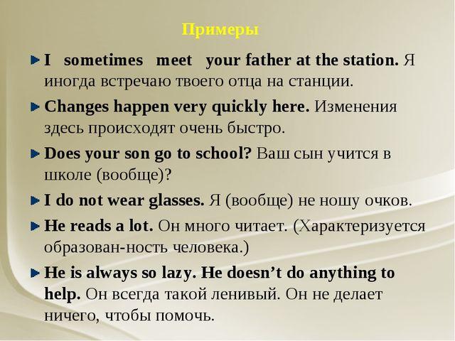 Примеры I sometimes meet your father at the station. Я иногда встречаю твоего...