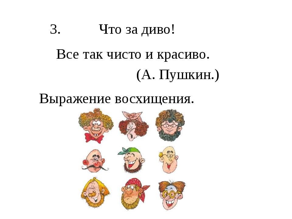 3.Что за диво! Все так чисто и красиво. (А. Пушкин.) Выражение восхищения.