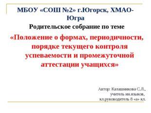 МБОУ «СОШ №2» г.Югорск, ХМАО-Югра Родительское собрание по теме «Положение о