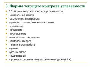 3. Формы текущего контроля успеваемости 3.2. Формы текущего контроля успеваем