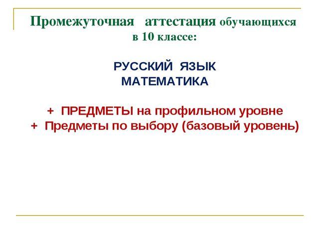 Промежуточная аттестация обучающихся в 10 классе: РУССКИЙ ЯЗЫК МАТЕМАТИКА + П...