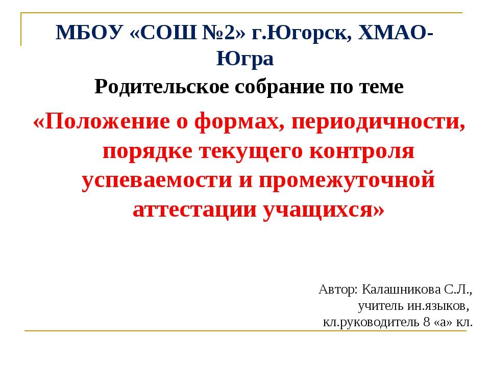 МБОУ «СОШ №2» г.Югорск, ХМАО-Югра Родительское собрание по теме «Положение о...