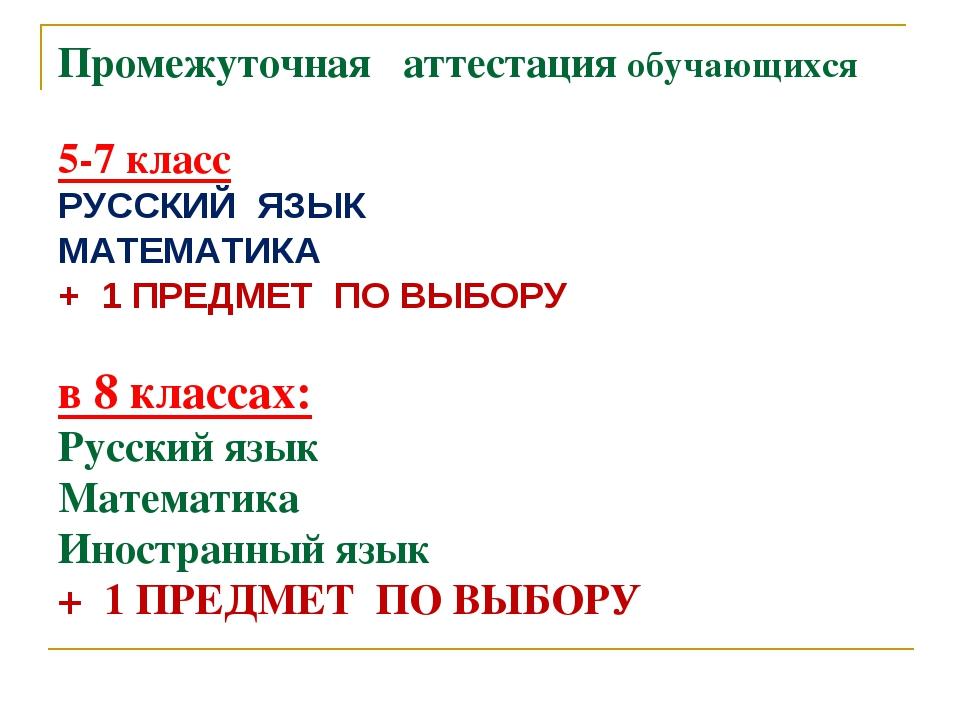 Промежуточная аттестация обучающихся 5-7 класс РУССКИЙ ЯЗЫК МАТЕМАТИКА + 1 ПР...